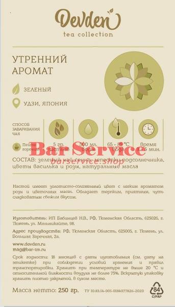 Утренний аромат  (250гр) в Красноярске